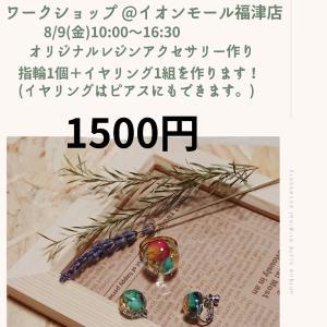 8/9(金)【夏休みワークショップINイオンモール福津店】を開催します!!