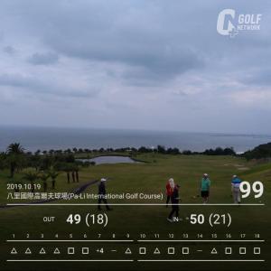 台湾 八里国際ゴルフクラブ 99