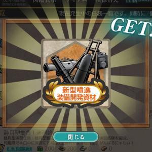 【艦これ】単発演習任務「睦月型集合!演習始め!」の攻略編成・装備