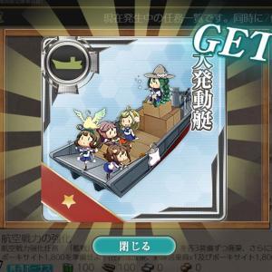 【艦これ】クォータリー工廠任務『工廠稼働!次期作戦準備!』を攻略
