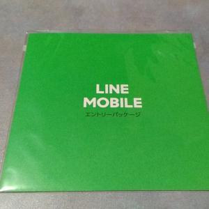 【レビュー】LINEモバイル「エントリーパッケージ」【申し込み時の登録事務手数料を節約】