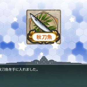 【艦これ/鎮守府秋刀魚&鰯祭り】「中部海域」周回用の編成・装備