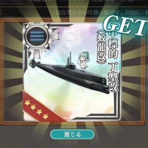 【艦これ】単発出撃任務『新編「六水戦」出撃!後で感想、聞かせてね! 』