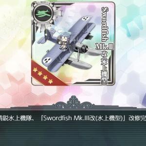 【艦これ春の期間限定任務】単発工廠任務「下駄履きメカジキの改修」を攻略!