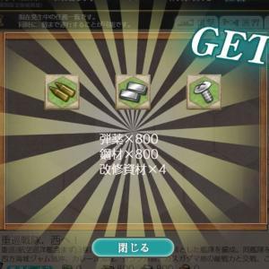 【艦これ】年間型出撃任務(3月)『重巡戦隊、西へ!』の攻略編成・装備