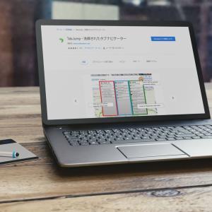 『TabJump』Google Chromeの「タブ操作補強」&「誤終了防止」に使える拡張機能