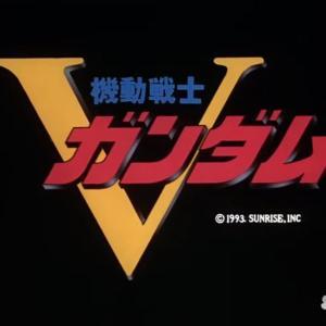 【感想/レビュー】TVアニメ『機動戦士Vガンダム』