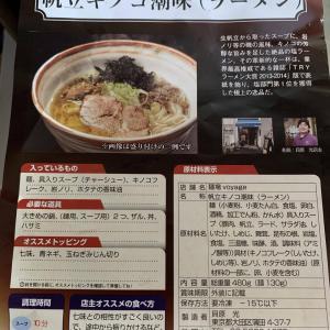 いま流行りの宅麺きたから作って食べる