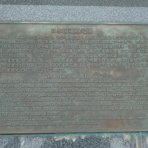 東海道歩き旅するよ。(日本橋~箱根) part 1
