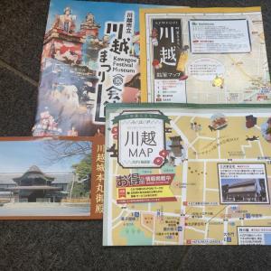 【散歩徒歩旅】橋本(神奈川)駅から群馬県庁まで今度こそ歩く part 2