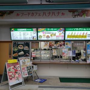 まったり静岡県を旅する part 2