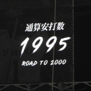 【球場】ワイ、メラドで栗山巧2000本ロードを見る【画像】