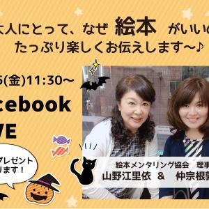本日10/25 11:30Facebookライブ開催!