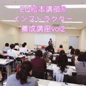 EQ絵本講師インストラクター養成講座開催