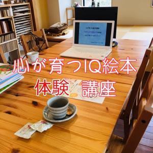 【本日9/18開催】残席1 体験講座