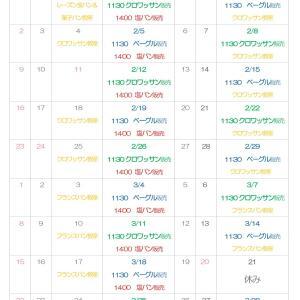 ◆2月&3月:営業日と販売メニュー・パン教室のご案内
