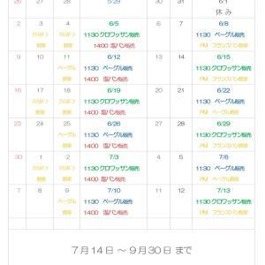 ◆6月&7月:営業日と販売メニュー・パン教室のご案内