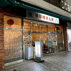 伊勢佐木町 錦珍楼点心舗・深夜4時まで営業している地元密着型の中華店。