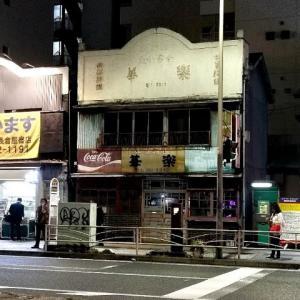 京急線日ノ出町 みんなの居場所・DEEPな裏路地にある立ち飲み屋。