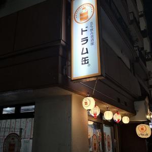 京急線日ノ出町 ドラム缶酒場・お金がない時は財布に優しい立ち飲み屋!