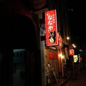 JR線関内 居酒屋ななや・女性店主の接客が心地よい激安店!