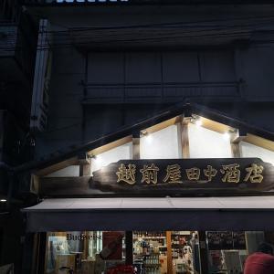 京急線弘明寺 越前屋田中酒店・大好きな酒屋で久し振りの角打ち!