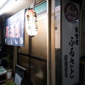 京急線弘明寺 居酒屋ふるさと・地元民で賑わう、いぶし銀酒場。
