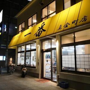 地下鉄伊勢佐木長者町 食事処 一番・有名な中華一番が移転しました。