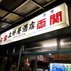 鶴見線浅野 上州屋酒店・地元民が集う酒屋の角打ちは難易度高し!