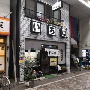 阪東橋 蕎麦屋いろは・昼から呑める庶民的な蕎麦屋で天ぷらを頂く