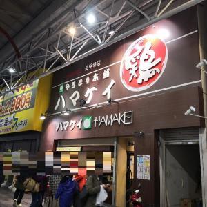 京急線弘明寺 やきとり本舗ハマケイ・お惣菜店直営の立ち飲み屋は使い勝手良し!