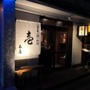 JR線関内 蕎麦 壱・大好きだった蕎麦屋に4年ぶりに再訪。
