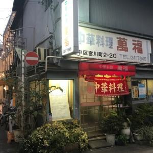 日の出町 中華料理 萬福・老舗中華店で軽く呑んできた。