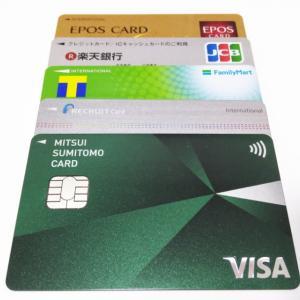 【断捨離】クレジットカード