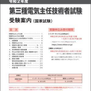 令和2年度(2020年) 電験三種 受験申し込み開始です!