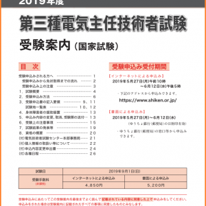 2019年度 電験三種の受験案内、申込書