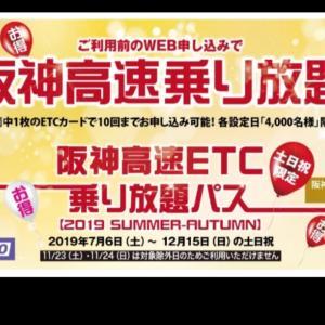阪神高速乗り放題!
