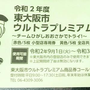 ウルトラプレミアム商品券!