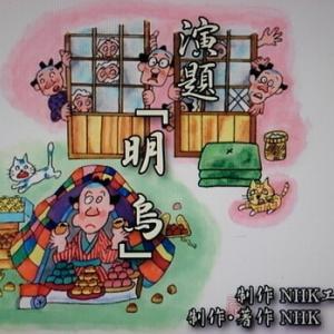 落語「明烏」五街道雲助 NHK日本の話芸