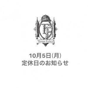 10月5日(月)?定休日のお知らせ