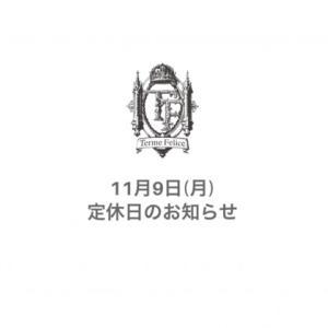 11月9日(月)?定休日のお知らせ