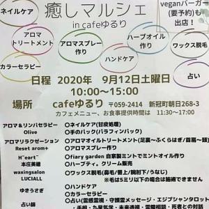9/13(土)に新冠町「cafeゆるり」さんで癒しイベント『ココロとカラダ癒しマルシェ』が開催されます