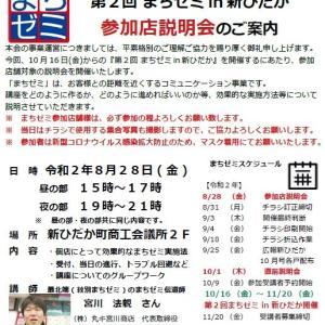 明日8/28(金)は「第2回 まちゼミin新ひだか」参加説明会のため、当日の予約受付は13時までとさせていただきます