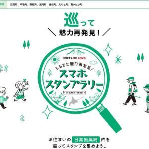 北海道の「ふるさと魅力再発見キャンペーン」にて、日高管内でも「スマホスタンプラリー」などが開催中