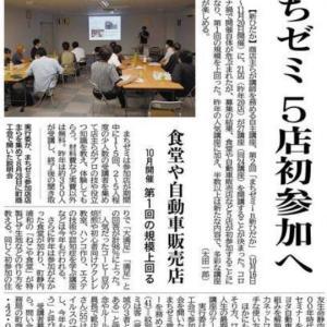 『第2回 まちゼミin新ひだか』(10/16~11/20開催予定)について、北海道新聞と日高報知新聞で取り上げられました