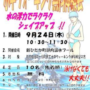 9/24(木)に新ひだか町静内温水プールにて「水中ウォーキング無料体験会」(先着10名)が開かれます