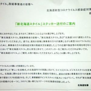 当店に「新北海道スタイル」及び「北海道コロナ通知システム」のステッカーが送られてきました