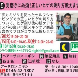 『第2回 まちゼミin新ひだか』(10/16~11/20開催)での当店の講座についてお知らせします!