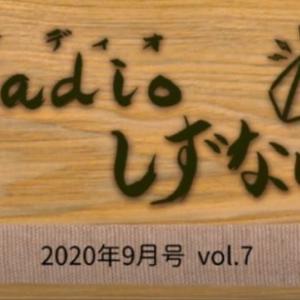 インターネットラジオ『Radioしずない』9月号がYouTube配信されました