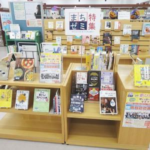 新ひだか町図書館にてブックリストとしての「まちゼミ特設コーナー」を設けていただきました